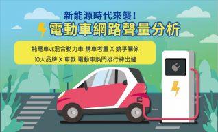 洞察報告》新能源時代來襲!電動車網路聲量分析