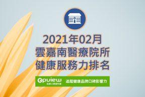 02月雲嘉南地區醫院健康服務力排行榜評析