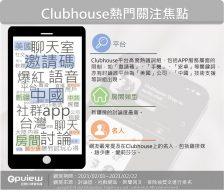 Clubhouse 熱門關注焦點