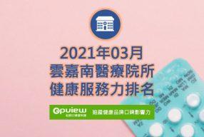03月雲嘉南地區醫院健康服務力排行榜評析
