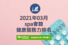 spa會館健康服務力排名