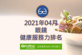 04月眼鏡健康服務力排行榜評析