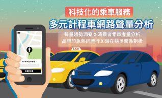 洞察報告》科技化的乘車服務:多元計程車網路聲量分析