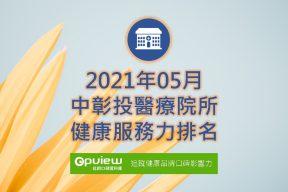 05月中彰投地區醫院健康服務力排行榜評析