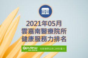 05月雲嘉南地區醫院健康服務力排行榜評析