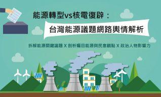 洞察報告》能源轉型vs核電復辟:台灣能源議題輿情解析