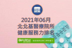 06月北北基地區醫院健康服務力排行榜評析