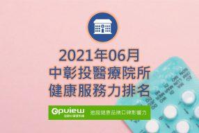 06月中彰投地區醫院健康服務力排行榜評析