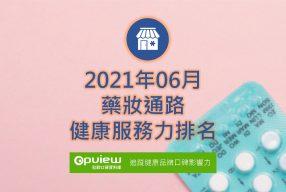 06月藥妝通路健康服務力排行榜評析