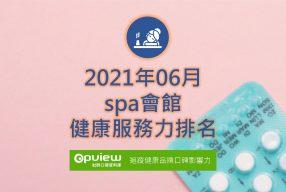06月spa會館健康服務力排行榜評析