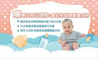 洞察報告》曬曬父母心頭肉,嬰幼兒話題聲量分析