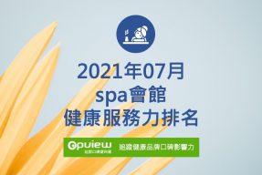 07月spa會館健康服務力排行榜評析