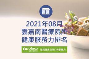 08月雲嘉南地區醫院健康服務力排行榜評析