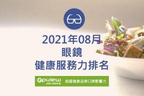 08月眼鏡健康服務力排行榜評析