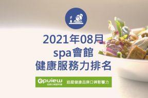 08月spa會館健康服務力排行榜評析