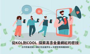 研討會花絮》從KOL到COOL  探索高含金量網紅的密技