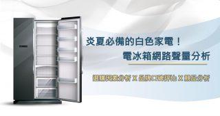 洞察報告》炎夏必備的白色家電:電冰箱網路聲量分析
