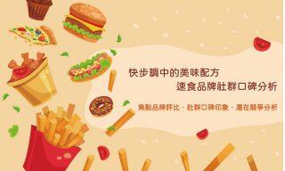 洞察報告》快步調中的美味配方 速食品牌社群口碑分析