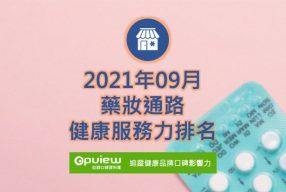 09月藥妝通路健康服務力排行榜評析