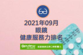09月眼鏡健康服務力排行榜評析