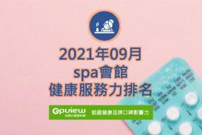 09月spa會館健康服務力排行榜評析