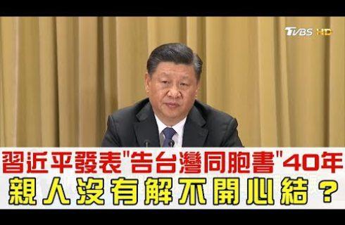 【 少康戰情室】習近平發表「告台灣同胞書」4!一國兩制新發展?
