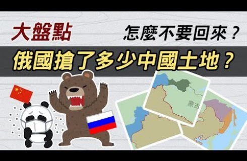 【cheap】中國有多少土地被俄國併吞?為何中國敢拿香港卻不敢拿東北?