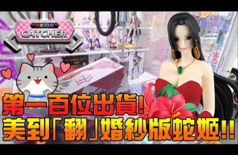 【雪兔】美 Cry!色違婚紗版蛇姬公仔新上市
