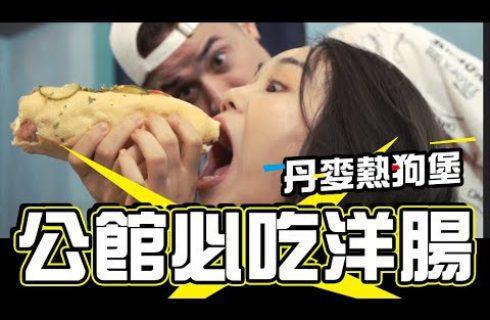 【WACKYBOYS 反骨男孩】公館的超好吃的丹麥熱狗堡
