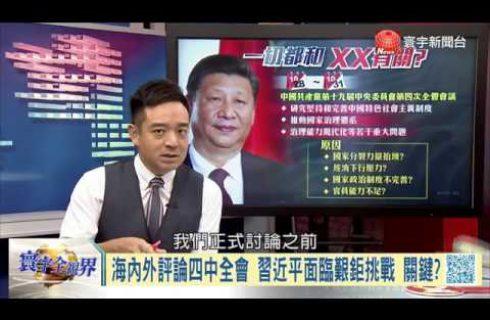 【寰宇全視界】從中美貿易戰看台灣安全、南中國發展以及中東洗牌