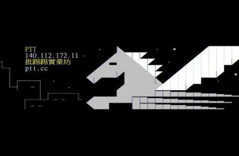 PTT掛了?!——10/30-11/03批踢踢斷線83小時