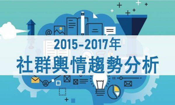 2015-2017年社群大數據分析