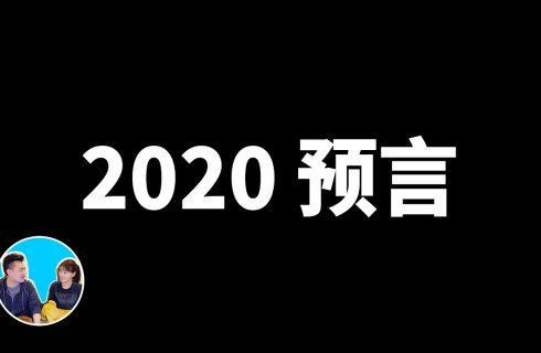【老高與小茉 Mr & Mrs Gao】2020年會發生什麼事?霍皮族又是什麼?