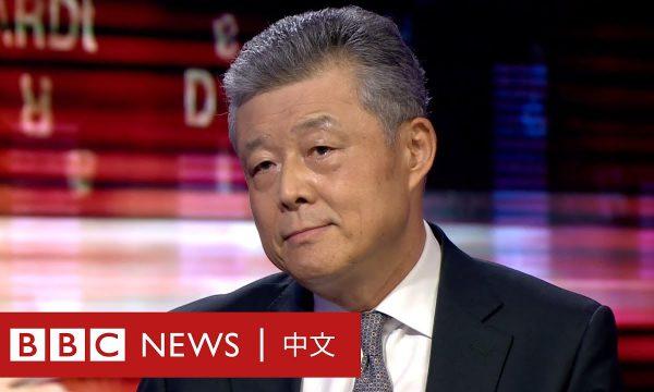 【BBC News 中文】中國駐英大使談香港問題 以及如何應對內外壓力