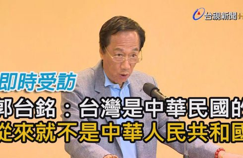 【TTV NEWS 台視新聞台】訪美後召開記者會 郭台銘申明:台灣是中華民國的