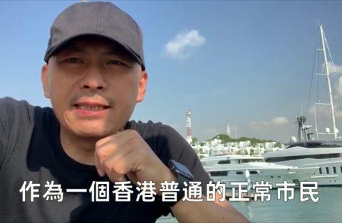【華記正能量Alex Yeung channel】香港Youtuber 表示自己可能將於新加坡坐牢