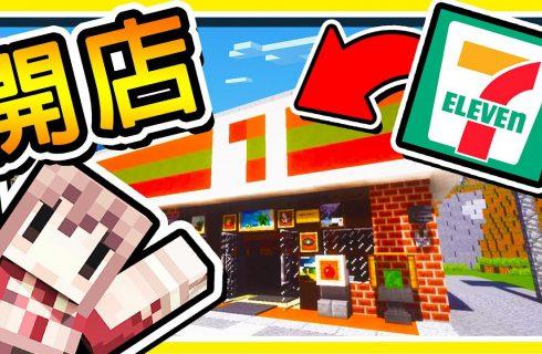 【阿神】在Minecraft中經營虛擬餐廳囉!商品超多忙不過來
