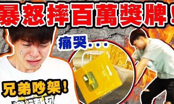 【黃氏兄弟】親眼看百萬訂閱獎牌被摔壞 弟弟爆哭:我也很辛苦