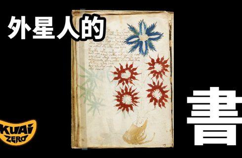 【KUAIZERO】老高解析世紀難題-伏尼契手稿