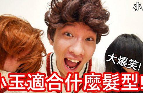 【小玉】假髮試戴大會 看看小玉最適合哪種髮型!