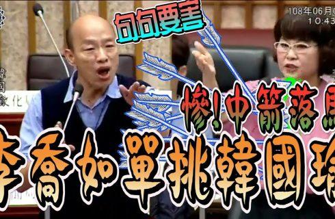 【Bit King比特王出任務】質詢影片曝光 網評李喬如「連任七年問政品質卻令人擔憂」