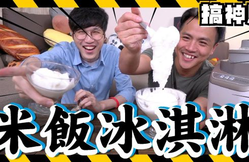 【搞神馬】白米飯也能做成冰淇淋???