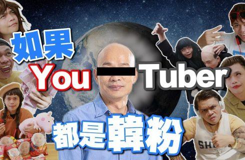 【蔡阿嘎】近期最滿意作品!完美複製臺灣經典YouTuber