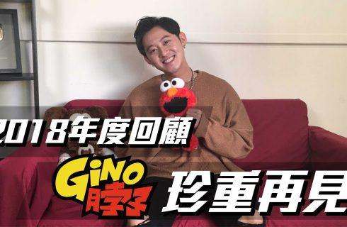 【雞脖子 GNeck】2018年度回顧.Gino脖子珍重再見