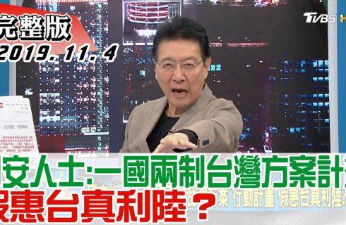 【少康戰情室】從中共惠台26條到香港反送中近況 名嘴看法多元