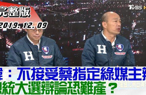 【少康戰情室】從大選辯論到楊蕙如風波 不同立場名嘴怎麼看