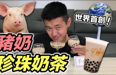 【JAM 狠愛演】豬奶珍珠奶茶味道如何?Youtuber實際喝給你看