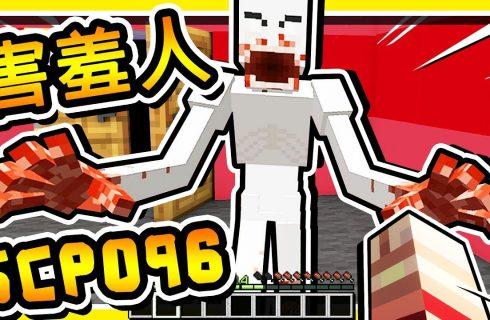 【阿神】在Minecraft 3D立方體世界 玩限制級版的刺激躲貓貓