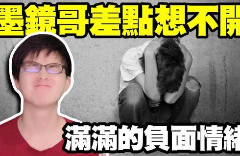 【墨鏡哥SG】受罕見疾病折磨過程+就醫過程Vlog