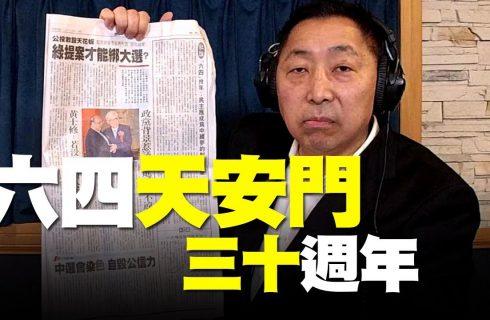 【觀點】邀請學者一起談談 唐湘龍評論六四天安門30週年
